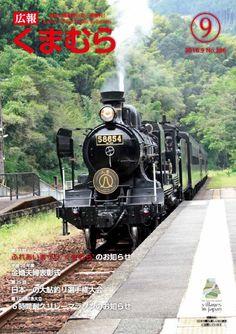 広報くまむら2016年9月号 Train, Japan, Strollers, Japanese