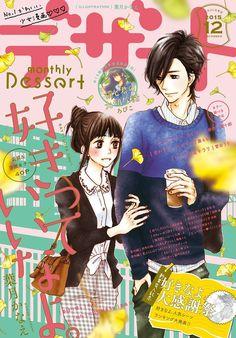 「好きなよ。」複製原画の全プレ、次号デザートでタアモがネガ女子描く新連載 http://natalie.mu/comic/news/163934…