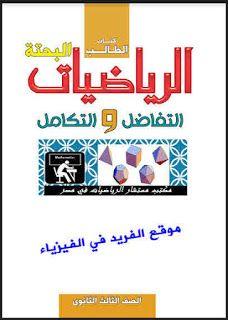 تحميل كتاب الرياضيات البحتة Pdf Mathematics Books Pdf
