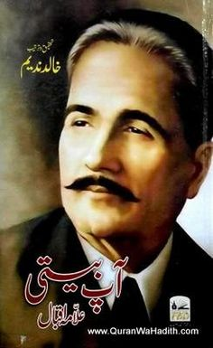 Aap Beeti Allama Iqbal Allama Iqbal, Free Pdf Books, Full Movies Download, History Books, Books Online, Quotations, Books To Read, Literature, Fiction