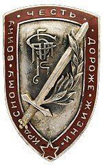 Знак для окончивших 5-е Советские Петроградские пехотные курсы РККА, № 15. РСФСР, Петроград, 1919 г.