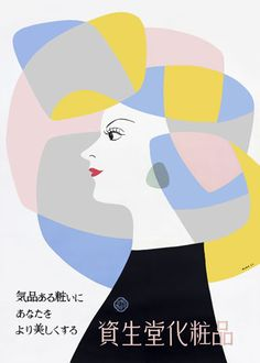 Ayao Yammana - Poster linea cosmetica Shiseido