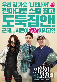 [Video] Added new videos and posters for the Korean movie 'Clash of the Families 2' @ HanCinema :: The Korean Movie and Drama Database