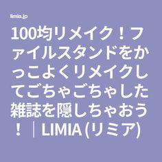 100均リメイク!ファイルスタンドをかっこよくリメイクしてごちゃごちゃした雑誌を隠しちゃおう!|LIMIA (リミア)
