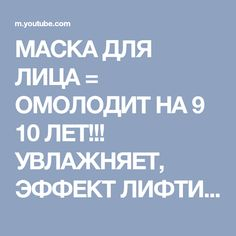 МАСКА ДЛЯ ЛИЦА = ОМОЛОДИТ НА 9 10 ЛЕТ!!! УВЛАЖНЯЕТ, ЭФФЕКТ ЛИФТИНГА!!!! - YouTube
