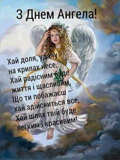 ангелики: найкращі зображення (79) у 2020 р.   Ангели, Щасливі ...