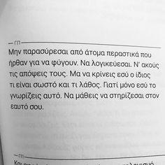 Περισσότερα στο βιβλίο www.yiannispolitis.com