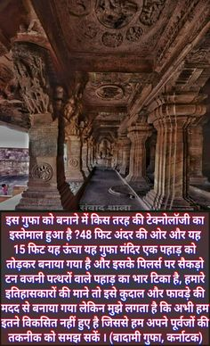 General Knowledge Book, Gernal Knowledge, Indian Temple Architecture, Psycho Facts, Interesting Facts In Hindi, Temple India, Indian Philosophy, Unique Facts, India Facts