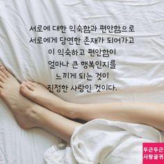 진정한 사랑 Wise Quotes, Famous Quotes, Korean Quotes, Idioms, Learn To Read, Proverbs, Cool Words, Tattoo Quotes, Lettering