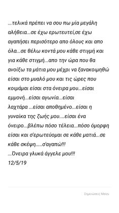 Greek Quotes, Qoutes, Love Quotes, Relationship, Memes, Baby, Life, Cat Breeds, Quotations