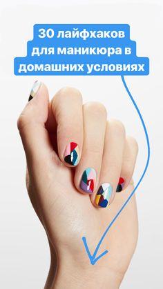 Nail Care Tips, Manicure At Home, Nail Art Hacks, Swag Nails, 30, Life Hacks, Beauty Hacks, Cosmetics, How To Make