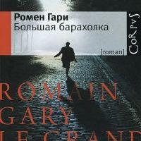 Аудиокнига Большая барахолка Ромен Гари