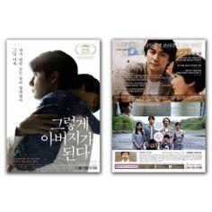 Like Father, Like Son Movie Poster 2013 Masaharu Fukuyama, Machiko Ono