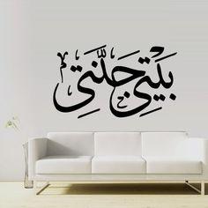 Wall Decal Vinyl Sticker Decor Art Bedroom Muslim Design Mural Persian Islam Arabic Caligraphy Lettering Quote Sign Allah Quran Words Z2922 StickersForLife http://www.amazon.com/dp/B00LP8ZCNQ/ref=cm_sw_r_pi_dp_UT6fvb0KFHE6D