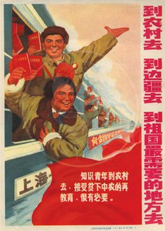 Chinese Cultural Revolution Flyer (No. 6) - 10x14 Giclée Canvas Print* free paper toys at The China Adventures of Arielle Gabriel, new memoir The Goddess of Mercy & The Dept of Miracles, a mystic suffering financial ruination in Hong Kong and her miracles *