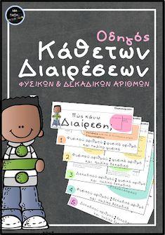 Μια τάξη...μα ποια τάξη;: Οδηγός κάθετων διαιρέσεων (φυσικοί/δεκαδικοί) About Me Blog, Bullet Journal