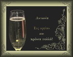 κάρτα εορταστική με σαμπάνια για την Αντωνία