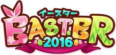 「幻塔戦記 グリフォン」,毎年恒例のイースターイベントが開催。コロシアムは近日実装 - 4Gamer.net Game Logo Design, Word Design, Text Design, Japan Logo, Game Font, Video Game Logos, Typographie Logo, Gaming Banner, Cartoon Logo
