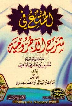 الممتع في شرح الآجرومية - مالك بن سالم بن مطر المهذري (دار الحديث)  تحميل pdf وقراءة أونلاين