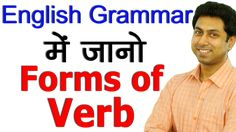 सीखो Verb Forms in English Grammar in Hindi | Basic Lessons for Beginner...