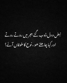 Broken Love Quotes, Urdu Quotes, Qoutes, Love Poetry Urdu, Poetry Feelings, Heart Broken, Islamic, Corner, Quotations