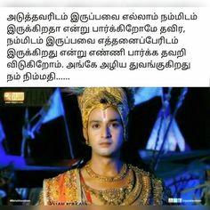 Krishna Mantra, Krishna Quotes, Krishna Art, Mahabharata Quotes, Lord Krishna Wallpapers, Language Quotes, Lord Krishna Images, Sweet Words, Hinduism