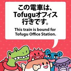 This train is bound for Tofugu Office Station. この電車は、Tofuguオフィス行きです。 #fuguphrases #nihongo