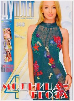 FRESH Duplet 148 Russian crochet patterns magazine