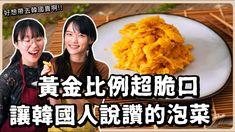 全素黃金泡菜🔥酸甜清脆的零失敗料理🤤小孩也超愛 @陽傘양산 素食 純素 全素|素食美食|➤野菜鹿鹿 Veggie Deer - YouTube