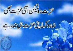 Urdu Quote. . اردو اقتباس . . Follow me here MrZeshan Sadiq