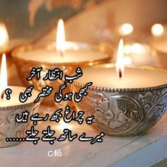 Urdu poetry is a rich tradition of poetry and has many different forms. Today, it is an important part of the cultures Truth Quotes, Urdu Quotes, Lyric Quotes, Quotations, Poetry Books, Urdu Poetry, Sms Jokes, Second Line, Justgirlythings