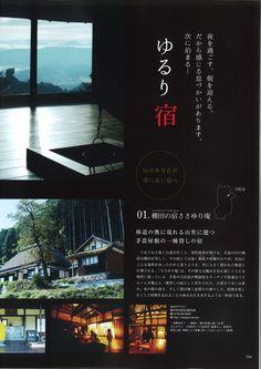旅行雑誌「くるり」西日本出版で紹介されました。