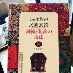"""グッドモーニン!ブックカフェ。 今朝の一冊は、鳥丸知子 「ミャオ族の民族衣装」 刺繍と装飾の技法  百花繚乱。 アタマ、帽子から、 羽織、帯や、足の先まで、 煌びやかで多様な文様が 華咲いている。 その歴史や村や個人の 智慧や心情やドラマは奥深い。 Good Morning! Book cafe. One of this morning, Tomoko Torimaru """"Miao national costume"""" Embroidery and decoration techniques  Hundred flowers rumors. Atma, from a hat, Haori, bands, to the tip of the feet, Variety of patterns by sparkle It is in full bloom. Its history and village and individuals Wisdom, heart and drama are deep."""