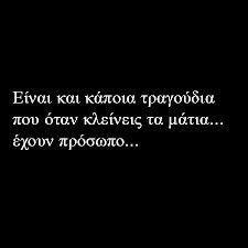 . Perfect People, Greek Quotes, Slogan, Life Quotes, Cards Against Humanity, Simple, Creative, Quotes About Life, Quote Life