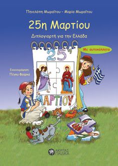 Greek Language, Greek History, Learning Process, Kindergarten, Projects To Try, Education, Books, Kids, Fictional Characters