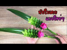 Fake Flower Arrangements, Nylon Flowers, Back Neck Designs, Arte Floral, Table Flowers, Weaving Patterns, Leaf Art, Nature Crafts, Flower Making