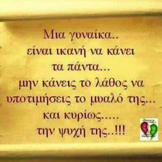 Greek Quotes, Food For Thought, Strong Women, Inspirational Quotes, Messages, Thoughts, Motivation, Smile, Photography