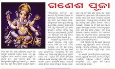 Ganesh Puja - A Great Story - Odisha news, orissa news, odia latest news - ସମସ୍ତ ଭାରତ ବର୍ଷର ପୂଜା ଶ୍ରୀ ଗଣେଷ ପୂଜା - ganesh puja ibn odisha   ganesh puja in orissa