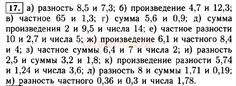 ГДЗ 17 - ответ на учебник по алгебре за 7 класс. Макарычев