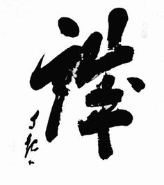 Makoto (Sinceridade) - Meishu-Sama #Kanji #Art