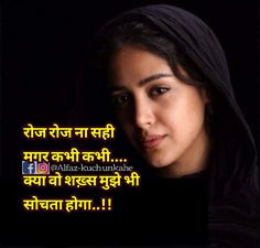 Shyari Quotes, Poetry Quotes, Life Quotes, Friendship Quotes In Hindi, Love Quotes In Hindi, Mp3 Download App, Black Paper Drawing, Boys Kurta, Break Up Quotes