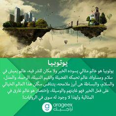 Beautiful Arabic Words, Unique Words, Arabic Love Quotes, Cool Words, Arabic Proverb, Proverbs Quotes, Talking Quotes, Knowledge Quotes, Dark Quotes
