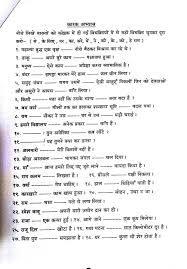 Hindi grammar -KAARAK worksheet | worksheets for school kids ...