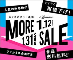 i LUMINE MORE SALE 続々再値下げ! Text Design, Ad Design, Logo Design, Graphic Design, Sale Banner, Web Banner, Typography Fonts, Typography Design, Commercial Ads