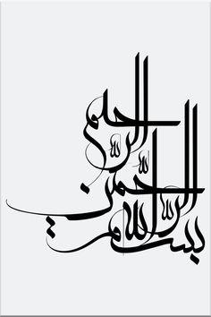 Bismillah Calligraphy, Islamic Art Calligraphy, Caligraphy, Islamic Art Pattern, Pattern Art, Flower Line Drawings, Islamic Wall Art, Arabic Art, Funny Minion