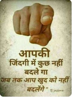 English Status and Video posted by Jasmin Mistry Jasmin Mistry on matrubharti has received many likes and comments since Keep posting your quotes and statuses and reach to millions of users on Matrubharti Self Inspirational Quotes, Motivational Picture Quotes, Insightful Quotes, Inspiring Quotes About Life, Life Choices Quotes, Life Lesson Quotes, Life Quotes, Poem Quotes, Chanakya Quotes