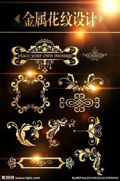 高档金属质感欧式花纹边框