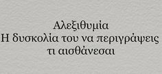 greek quotes Poetry Quotes, Wisdom Quotes, Book Quotes, Me Quotes, Funny Quotes, Qoutes, Big Words, Greek Words, Cool Words