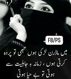 📌 hajra::: parda koi kaidh nhi balki hawas parstoo se aurat ki hifazat hai,,, think about 👌🧕 Girly Quotes, All Quotes, Strong Quotes, Best Quotes, Life Quotes, Reality Quotes, Love Quotes Poetry, Best Urdu Poetry Images, Deep Words