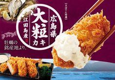 advertisement [ food and drink ] HairStyles hair colour Food Graphic Design, Food Menu Design, Food Poster Design, Food Business Ideas, Food Promotion, Menu Flyer, Food Banner, Tonkatsu, Food Pack
